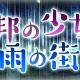 Aiming、『CARAVAN STORIES』で期間限定イベント「異邦の少女と雨の街」を開催 エルフ族最強の剣士「ルーファス」初登場のガチャも