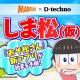マーベラスとディ・テクノ、TVアニメ「おそ松さん」を題材としたスマートフォンゲームアプリ『しま松(仮)』を配信決定