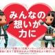 アエリア、『Klee(クレー)』で熊本地震の被災地応援企画を実施 クエストクリア回数と応援メッセージのチャット発言数を1回あたり1円と集計し寄付