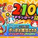 レベルファイブとNHN PlayArt、『妖怪ウォッチ ぷにぷに』が2100万DLを突破! 「ひっさつの秘伝書」10個を全ユーザーにプレゼント