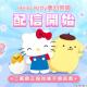 アクセスブライト、「ハローキティ」を題材にしたスマホ向け箱庭ゲーム『Hello Kitty夢幻楽園』を台湾・香港・マカオにて配信開始