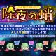 インフィニブレイン、『対魔忍RPG』で期間限定ミニイベント『除夜の蛸』を12月28日より開催!