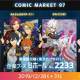 Happy Elementsのカカリアスタジオが「コミックマーケット97」にブース出展! 特設サイトを公開、事前通販の受付も開始