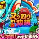 カヤック、『ぼくらの甲子園!ポケット』で新イベント「ヌシ釣りin沖縄」を開催!