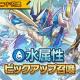 任天堂とCygames、『ドラガリアロスト』で「水属性ピックアップ召喚」を3月20日15時より開催 アレクシス、リリィ、ポセイドンをピックアップ