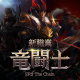 NCジャパン、『リネージュM』で新職業「竜闘士」アップデート「EP.2 The Chain」を実装! キャラクター成長サポートなどのイベントも