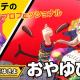 セガゲームス、『リボルバーズエイト』に新ヒーロー「おやゆび姫(CV:藤井ゆきよ)」が登場 初の追加魔法カード「黄色いレンガの道」も実装