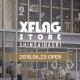 「XFLAG STORE SHINSAIBASHI」が6月22日に大阪・心斎橋にオープン モンパス会員のみが予約できるVIPラウンジや「ブロードキャストブース」を設置