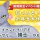 in Motion、『ねこ島日記』で新ねこイベント「にゃんと!お年玉大作戦」を開催 新たな猫、ロシアンブルー「博士」の獲得を目指そう