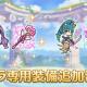 Cygames、『プリンセスコネクト!Re:Dive』で「カスミ(マジカル)」「シオリ(マジカル)」のキャラ専用装備を2月10日に追加予定