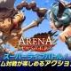 ネクソン、新作アクションRPG『Arena Masters(アリーナマスターズ)』の事前登録を開始! ダイナミックな戦略でアリーナを支配せよ!