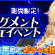アルファゲームス、『虚構少女-E.G.O-』で限定装備&アバターが⼿に⼊る新イベント「βフラグメント復元」を開催!