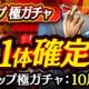 セガゲームス、『龍が如くONLINE』でステップアップ極ガチャ開催!! ドンパチ頂上決戦で活躍するSSRキャラ登場