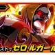 SNK、『君はヒーロー ~対決!ご当地怪人編~』で開催中の『KOF』コラボに新キャラ登場! 謎の巨大ロボ「ゼロ・ルガール」をゲットしよう
