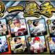 KONAMI、『プロ野球スピリッツA』で「2020 Series2」にSランク【一塁手】 & Aランク【中継ぎ】新登場! 山川穂高選手やロペス選手らが対象に