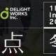 ディライトワークス、冬の1日インターンシップ『創点』を12月16日開催…「ディライトワークスにおけるものづくり」の一端が体験可能