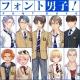 KADOKAWA、モリサワの協力を得てフォントを擬人化したコメディ漫画「フォント男子!」を「ヤングエースUP」で連載開始!