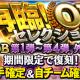 KONAMI、『プロ野球スピリッツA』で「2020 OB(第1弾~第4弾) / 外国人OB」を復刻開催! 上原浩治や稲葉篤紀ら往年の名選手を獲得できる