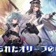 Eyedentity Games Japan、『エコーズ オブ パンドラ』で新大型イベント「折られたオリーブの枝」を開催! SSRの新キャラも登場