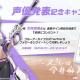 Yostar、『ブルーアーカイブ』で乙花スミレ役・今井麻美さんのサイン入り色紙を抽選で1名にプレゼント!