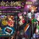 DMM GAMES、『一血卍傑-ONLINE-』で新祭事「夜会絢爛~アゲアゲおもてなし大作戦!~」の開催や 【夜会】ヌラリヒョンの実装を含むアップデート
