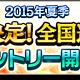 セガゲームス、『サカつくシュート!』で「サマーフェスティバル 2015」第4弾「夏の熱闘!」を開催