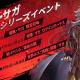 テンセント、『聖闘士星矢 ライジングコスモ』で新SSR闘士「邪悪・サガ」が登場する限定召喚を16日より開催!