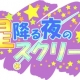 アルカディアエンターテイナー、乙女ゲーム『星降る夜のスクリーン』を3月上旬に提供決定…無料お試し版の提供開始