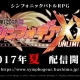 6月25日のPVランキング…『戦姫絶唱シンフォギア XD』のリリース日決定が1位に