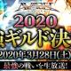 アソビモ、『アヴァベルオンライン』でギルド対抗イベント2020年3月最強ギルド決定戦を開催