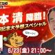 セガ・インタラクティブ、『StarHorsePocket』6月23日の生放送に競馬実況の第一人者である杉本清さんがスペシャルゲストとして生出演決定