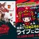 スクエニ、『戦国アクションパズル DJノブナガ』にて「きゃりーぱみゅぱみゅ」ハロウィン公演とのコラボ決定! 抽選でライブに招待