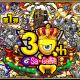 スクエニ、『ロマサガRS』で「サガ30周年記念Sa・Ga祭 第1弾」を開催! 全世界累計2500万DL突破記念キャンペーンも