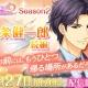 OKKO、恋愛ゲームアプリ『誘惑オフィスLOVER2』でSeason2 第3弾「上条健一郎」続編ルートを7月28日に配信 上条続編専用ガチャ実施