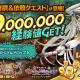 EXNOA、『かんぱに☆ガールズ』でイベント「かんぱに☆シークレットミッション!」の更新を含むアプデを実施
