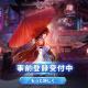テンセントゲームズ、近未来の東京を舞台とした次世代オープンワールドMMORPG『コード:ドラゴンブラッド』の事前登録を開始!