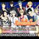 セガゲームス、『夢色キャスト』で「朱道岳(CV:平川大輔)」の誕生日を記念する「DCT マガジン」公式ニコ生!vol4を8月28日に実施