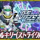バンナム、『スーパーロボット大戦X-Ω』でイベント「時空を超える歌声」を開催 マクロス3作品が期間限定で登場!
