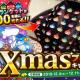 アソビズム、『ドラゴンポーカー』にて「ドラポXmasプレゼントキャンペーン」を実施! 100名に「マローンブランケット」をプレゼント