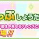 セガ、『けものフレンズ3』でイベント「セルリアン大掃除」開催! ガチャではスナネコ&チャップマンシマウマがおしゃれをして登場!