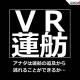 民進党、ニコニコ超会議PRコンテストに『VR蓮舫』で参戦 総理になったあなたは代表の追及に耐えられるか?