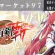 KADOKAWAとDeNA、『天華百剣 -斬-』のコミックマーケット97出展内容を公開! オリジナルグッズの販売やお渡し会を実施