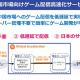 Game Server Services、SBクラウドとビヨンドと業務提携 中国市場向けゲーム配信に特化したクラウドサービスを提供開始