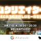 DeNAとアカツキ、カヤック、CEDECの非公式合同パーティー「ゲームクリエイター泡ー」を8月31日に開催 パネルディスカッションも実施予定