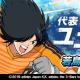 GMO、『キャプテン翼ZERO ~決めろ!ミラクルシュート~』で若島津と沢田が新登場する「代表ユニフォームガチャ」開催!