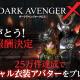 ネクソン、19年配信予定『DarkAvenger X』の事前登録者数が20万人を突破! 25万件突破の追加報酬が「スペシャル衣装アバター」に決定