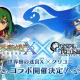 gumi、『クリスタル オブ リユニオン』で『世界樹の迷宮 X』とのコラボ決定 新職業「ヒーロー」など人気の職業が英雄として登場
