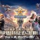 NetEase Games、『荒野行動』のeスポーツ大会「荒野行動CHAMPIONSHIP」 西日本王者決定戦を5月10日にオンライン開催