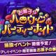 任天堂とCygames、『ドラガリアロスト』で施設イベント「お菓子なハロウィンパーティーナイト」を10月17日15時より開催決定!
