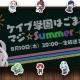 ケイブ、『ゴシックは魔法乙女~さっさと契約しなさい!~』の公式生放送を8月10日に実施! 高木美佑さん迎え『ごまおつ』真夏の3大ニュースを発表!